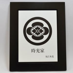 家紋・家紋額・タイル印刷 家紋プレート(黒大) /kamon-kurodai|hokutoen