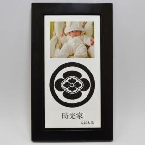 家紋・家紋額・タイル印刷 家紋プレート(黒小) /kamon-kurosyou|hokutoen