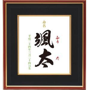 命名額 豪龍(大)|hokutoen