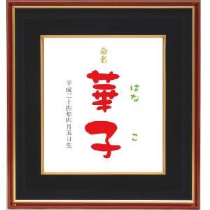 命名額 クラフト墨(大)|hokutoen