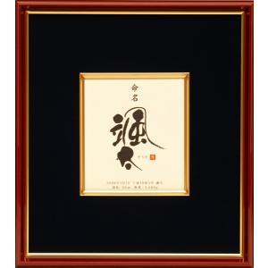汲地先生創作 命名額 春慶(小)|hokutoen