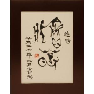王先生直筆 古代文字最高級命名額|hokutoen
