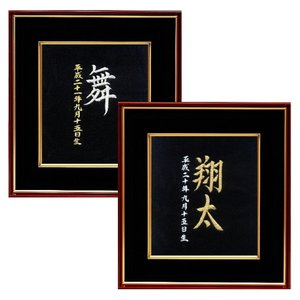 【送料無料】刺繍命名額 流麗  大|hokutoen