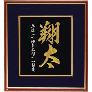 【送料無料】刺繍命名額 豪龍 大|hokutoen