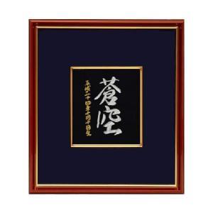 【送料無料】刺繍命名額 豪龍 小|hokutoen