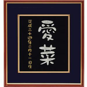 【送料無料】刺繍命名額 クラフト 大|hokutoen