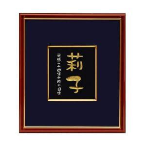 【送料無料】刺繍命名額 クラフト 小|hokutoen