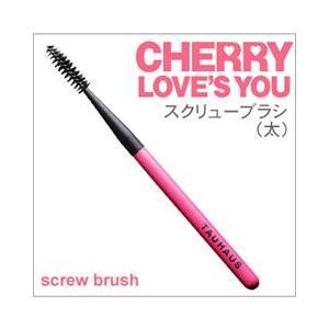 TAUHAUS メイクブラシ(化粧筆) CHERRY スクリューブラシ P-EB-02N-S / 化粧筆|hokutoen