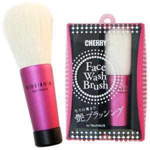 TAUHAUS メイクブラシ(化粧筆) CHERRY 洗顔ブラシ(ボリュームタイプ) P-FW-01-PK /熊野筆|hokutoen