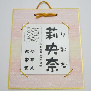 アクリル製命名色紙掛 小サイズ|hokutoen