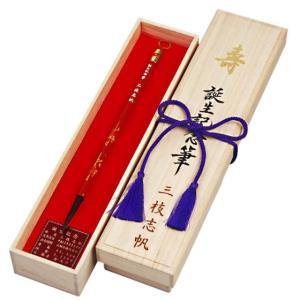 赤ちゃん筆(胎毛筆) 華コース 蒔絵塗軸(朱)/熊野筆の技術で制作/出産祝いギフトにも|hokutoen