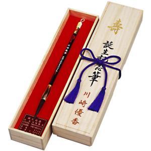 赤ちゃん筆(胎毛筆) 寿コース オランダ水牛ダルマ軸/熊野筆の技術で制作/出産祝いギフトにも|hokutoen