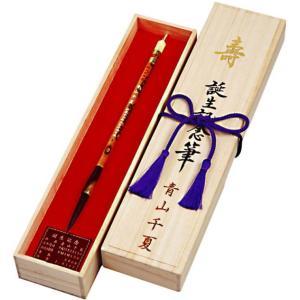 赤ちゃん筆(胎毛筆) 寿コース 花紋柄竹軸オランダ水牛/熊野筆の技術で制作/出産祝いギフトにも|hokutoen