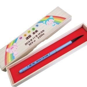 赤ちゃん筆(胎毛筆) 虹コース/熊野筆の技術で制作/出産祝いギフトにも|hokutoen