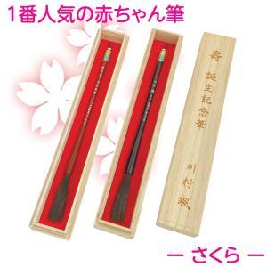 赤ちゃん筆(胎毛筆) さくらコース/熊野筆の技術で制作/出産祝いギフトにも|hokutoen