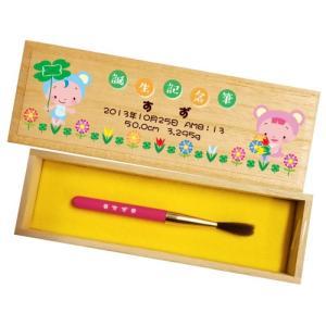 赤ちゃん筆(胎毛筆) よつばコース/熊野筆の技術で制作/出産祝いギフトにも|hokutoen
