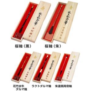 赤ちゃん筆(胎毛筆) 夢コース / 熊野筆|hokutoen|02