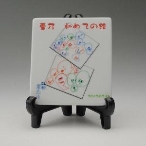【送料無料】砥部焼陶板製 初めての絵 小|hokutoen