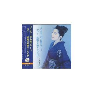 石川さゆりのCDです。