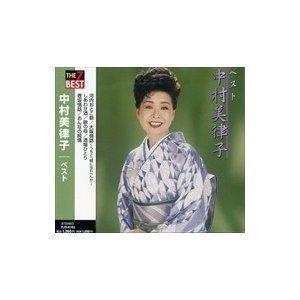 中村美津子のベストアルバムです。
