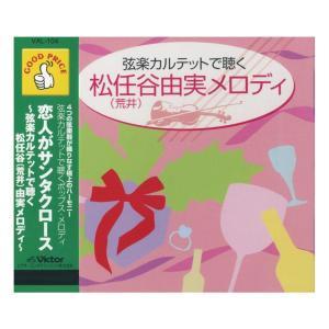 CD 弦楽カルテットで聴く 松任谷(荒井)由実メロディ 〜恋人がサンタクロース〜 VAL-104