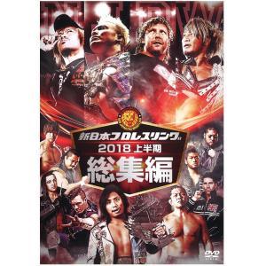 新日本プロレス総集編2018(上半期) DVD TCED-4179|hokutoku