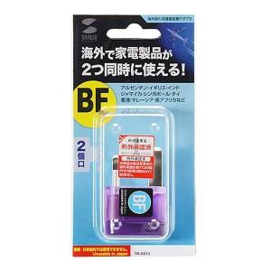 サンワサプライ 海外電源変換アダプタエレプラグW-BF(イギリス・香港) TR-AD12
