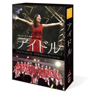 ドキュメンタリー映画「アイドル」 コンプリートDVD-BOX TCED-4434