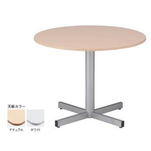 シンプルなデザインの円形テーブルです。サイズW900×D900×H691mm、脚間寸法691mm個装...