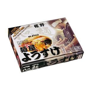 銘店ラーメンシリーズ 佐野ラーメン麺屋ようすけ (大) 4人前 18セット PB-109 代引不可 hokutoku