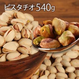 世界の珍味 おつまみ SCピスタチオ 大 540g×10袋 代引不可 hokutoku