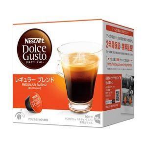【商品名】 ネスレ ネスカフェ ドルチェ グスト レギュラーブレンド(カフェルンゴ) 1箱(16個)