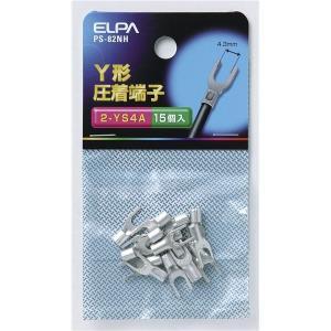 (業務用セット) ELPA Y型圧着端子 2-YS4 PS-82NH 15個 〔×30セット〕