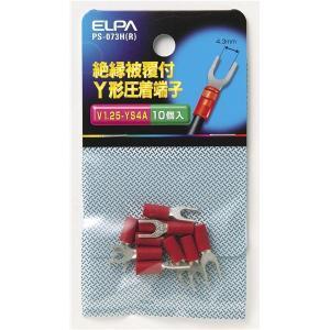 (業務用セット) ELPA 絶縁被覆付Y型圧着端子 V1.25-YS4A レッド PS-073H(R...