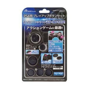 (まとめ)アンサー PS4用 「プレイアップボタンセット」 (ブラック) ANS-PF010BK〔×...