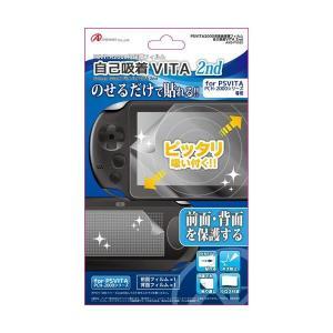 (まとめ)アンサー PS VITA(PCH-2000)用 「自己吸着VITA 2nd」 ANS-PV...