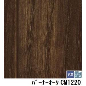 サンゲツ 店舗用クッションフロア バーナーオーク 品番CM-1220 サイズ 182cm巾×9m