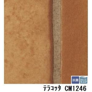 サンゲツ 店舗用クッションフロア テラコッタ 品番CM-1246 サイズ 182cm巾×9m