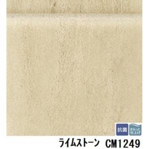 サンゲツ 店舗用クッションフロア ライムストーン 品番CM-1249 サイズ 182cm巾×9m