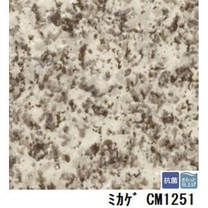 サンゲツ 店舗用クッションフロア ミカゲ 品番CM-1251 サイズ 182cm巾×9m