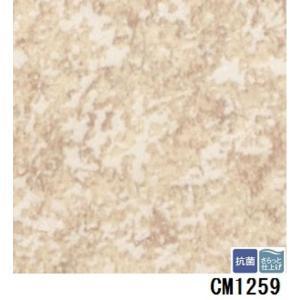 サンゲツ 店舗用クッションフロア プレーン 品番CM-1259 サイズ 180cm巾×9m