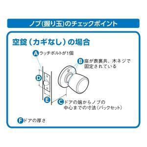 室内用ドアノブ 〔鍵なしタイプ〕 箱入仕様 空錠 『ハイス』 川口技研|hokutoku|05