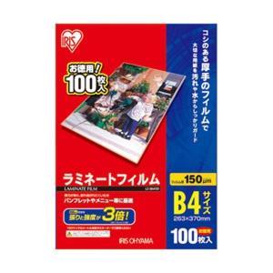 【商品名】 アイリスオーヤマ ラミネートフィルム B4 LZ-5B4100 150μm 100枚入