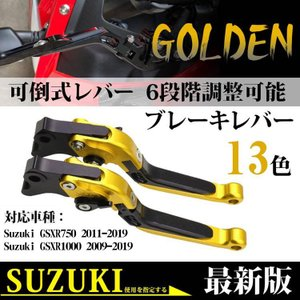 ブレーキレバー SUZUKI スズキ 鈴木 GSXR1000 2009-2019  GSX-S100...