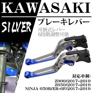 ブレーキレバー Kawasaki カワサキ Z900 2017-2019 Z650 2017-201...