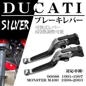 ブレーキレバー ドゥカティDUCATI 900SS  1991-1997  MONSTER M400...