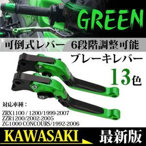 ブレーキレバー Kawasaki カワサキ ZRX1100  1200 1999-2007  ZZR...