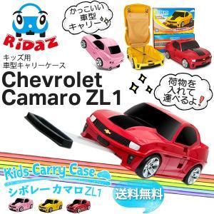 【メーカー繁忙期の為、納期要確認ください】シボレー カマロ ZL1 キャリーケース 車型 ライダース 機内持込可 子供用 スーツケース Ridaz キッズ|holidayholiday