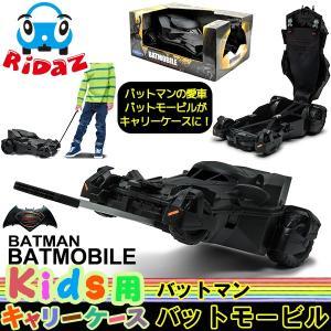 【メーカー繁忙期の為、納期要確認ください】バットモービル バットマン キャリーケース 車型 ライダース 機内持込可 子供用 スーツケース Ridaz 収納ケース|holidayholiday