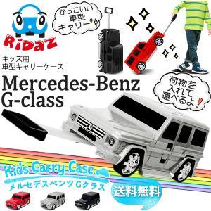 【メーカー繁忙期の為、納期要確認ください】メルセデスベンツ Gクラス キャリーケース 車型 ライダース 機内持込可 子供 スーツケース Ridaz おもちゃ箱|holidayholiday